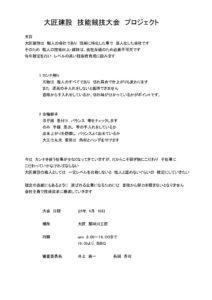 第六回技能検定_ページ_1
