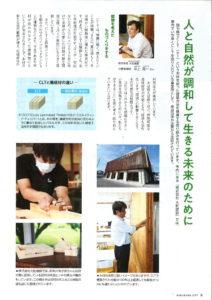那珂川市広報誌