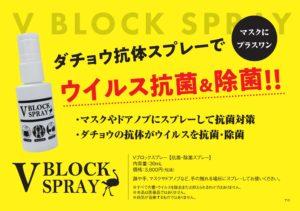 Vブロックスプレー30ml_A5POP_T10